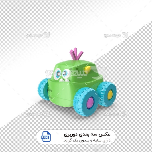 عکس برش خورده سه بعدی ماشین اسباب بازی کودک