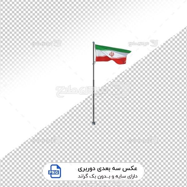 عکس برش خورده سه بعدی پرچم ملی کشور ایران