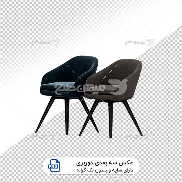 عکس برش خورده سه بعدی صندلی پذیرایی پایه چوبی