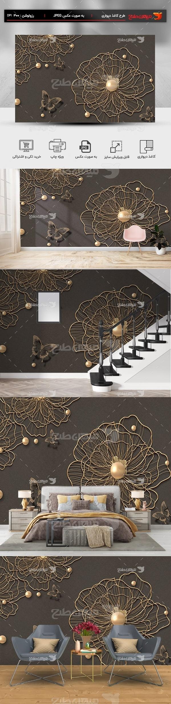 پوستر کاغذ دیواری سه بعدی قهوه ای با طرح گل طلایی