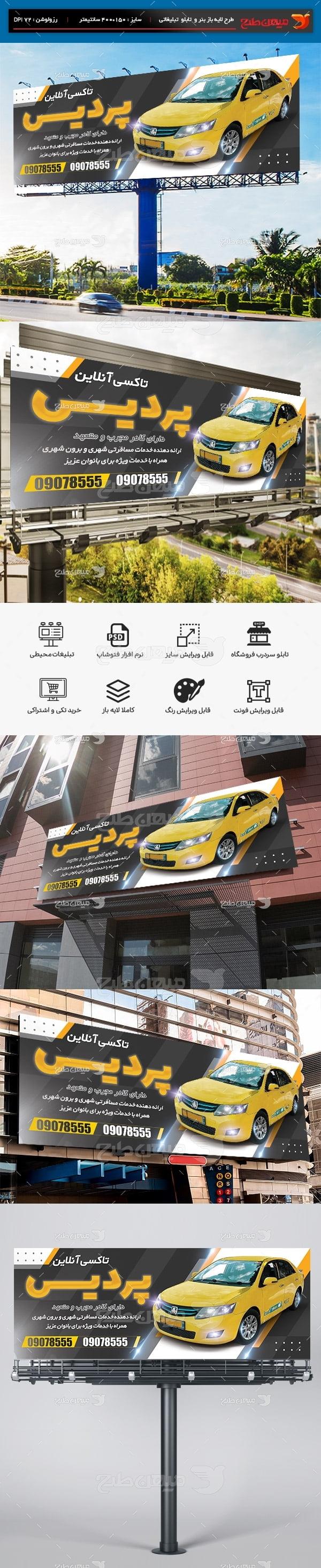 طرح لایه باز بنر تابلو تاکسی سرویس