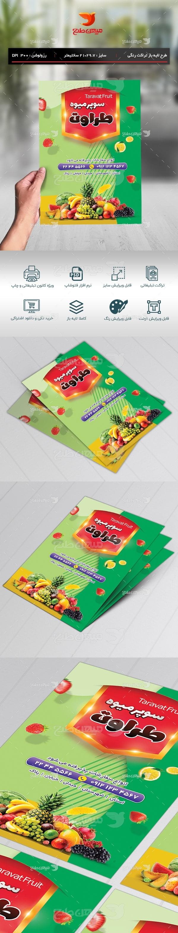 طرح لایه باز تراکت رنگی سوپر میوه
