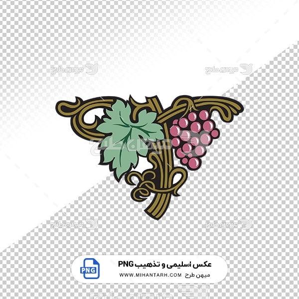 عکس برش خورده اسلیمی و تذهیب میوه انگور