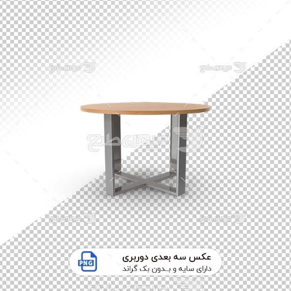 عکس برش خورده سه بعدی میز گرد