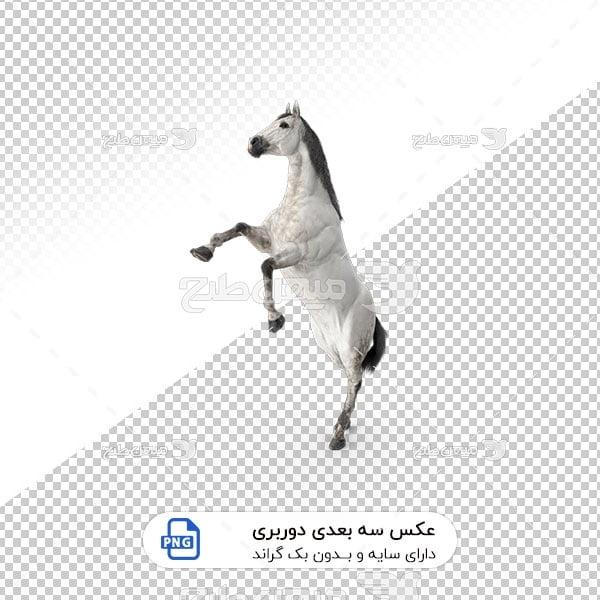 عکس برش خورده سه بعدی اسب سفید
