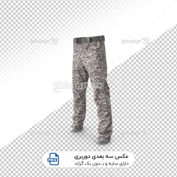 عکس برش خورده سه بعدی شلوار ارتشی