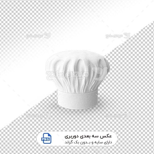 عکس برش خورده سه بعدی کلاه آشپزی