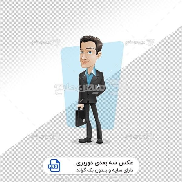 عکس برش خورده سه بعدی کاراکتر مرد کارمند انیمیشنی