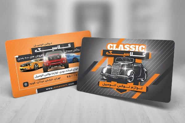 طرح لایه باز کارت ویزیت تزئینات اتومبیل کلاسیک