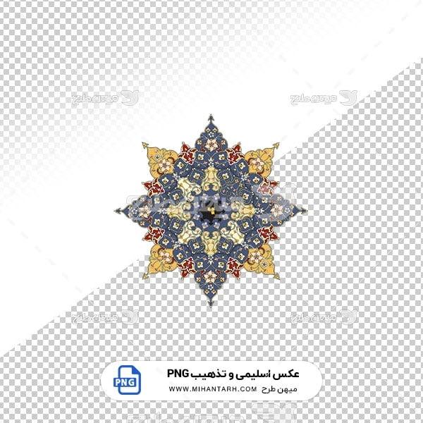 عکس برش خورده اسلیمی و تذهیب طرح آبی و زرد