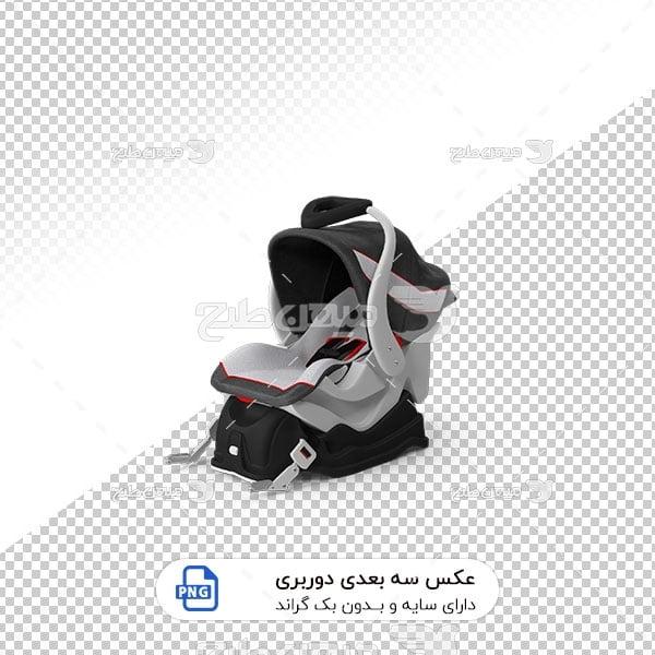 عکس برش خورده سه بعدی صندلی خودرو کودک