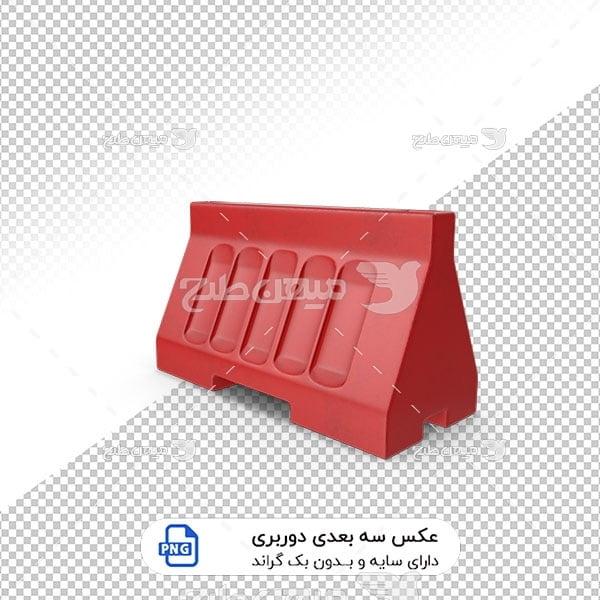عکس برش خورده سه بعدی دیوار نیوجرسی پلاستیکی قرمز