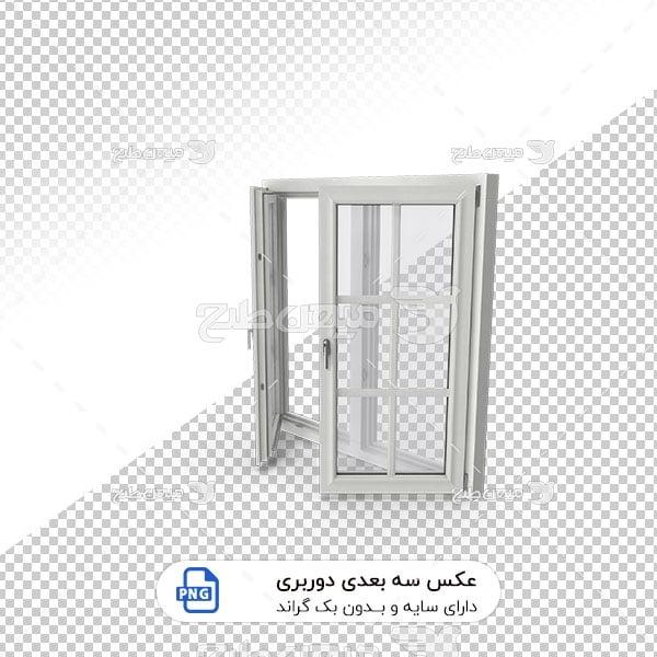 عکس برش خورده سه بعدی پنجره دوجداره اتاق خواب