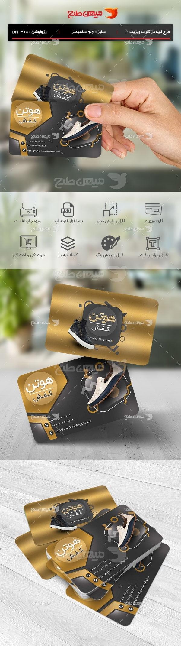 طرح لایه باز کارت ویزیت کفش فروشی