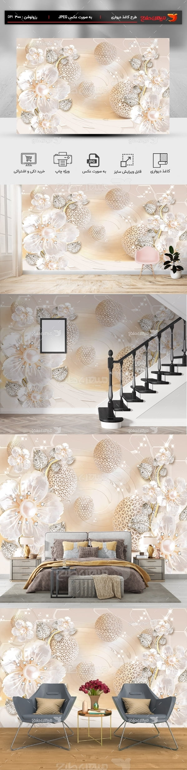 پوستر کاغذ دیواری سه بعدی طرح گل نگین مرواید