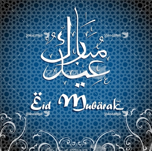 وکتور عید مبارک