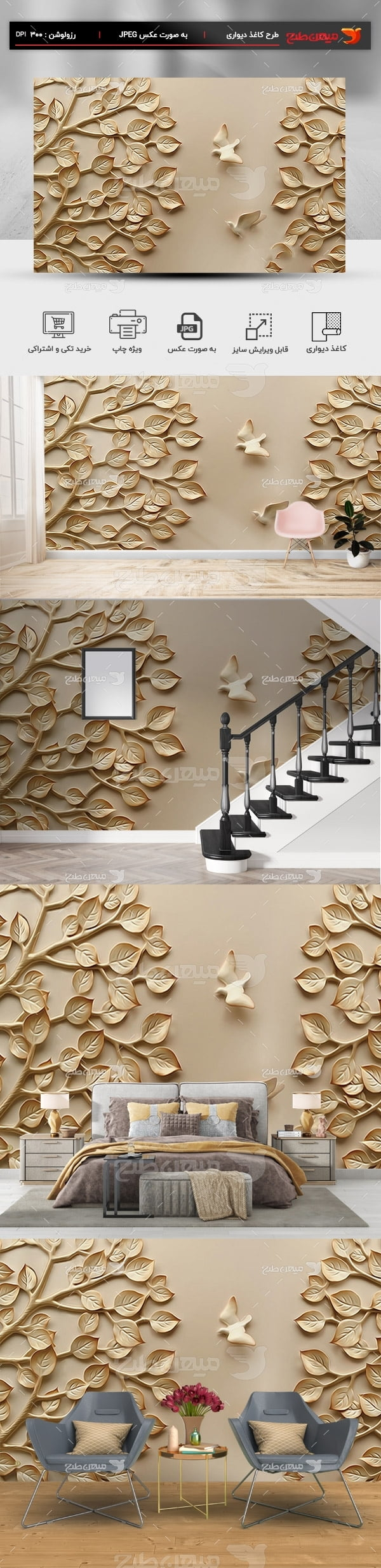 پوستر کاغذ دیواری سه بعدی طرح برگ طلایی