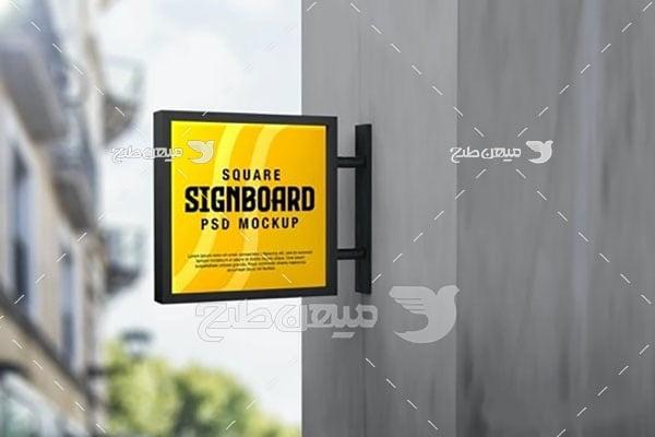 موکاپ تابلو تبلیغاتی