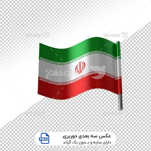 عکس برش خورده سه بعدی پرچم کشور ایران