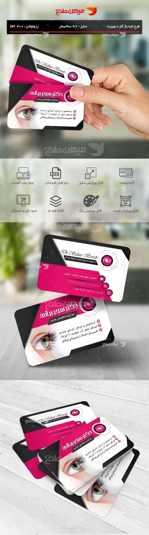 طرح لایه باز کارت ویزیت چشم پزشکی