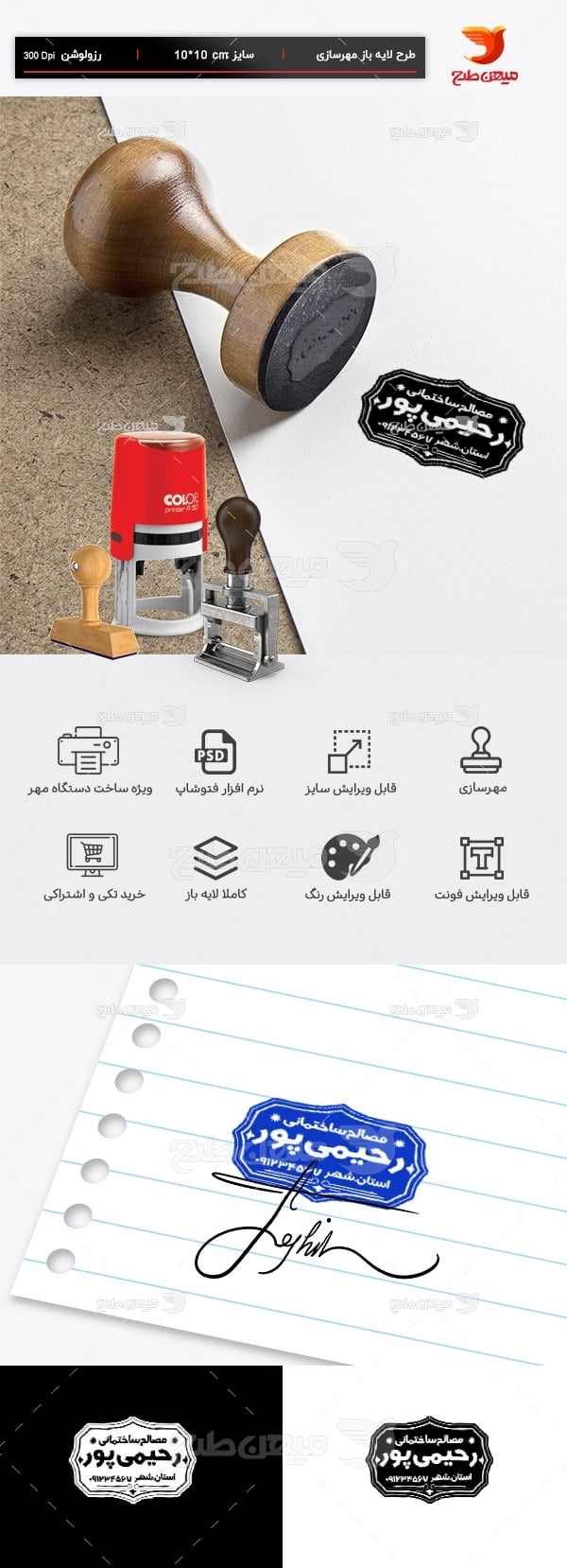 طرح لایه باز مهرسازی مصالح ساختمانی