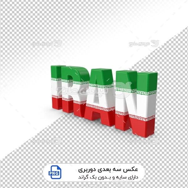 عکس برش خورده سه بعدی نام لاتین ایران