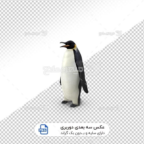 عکس برش خورده سه بعدی پنگوئن امپراتور