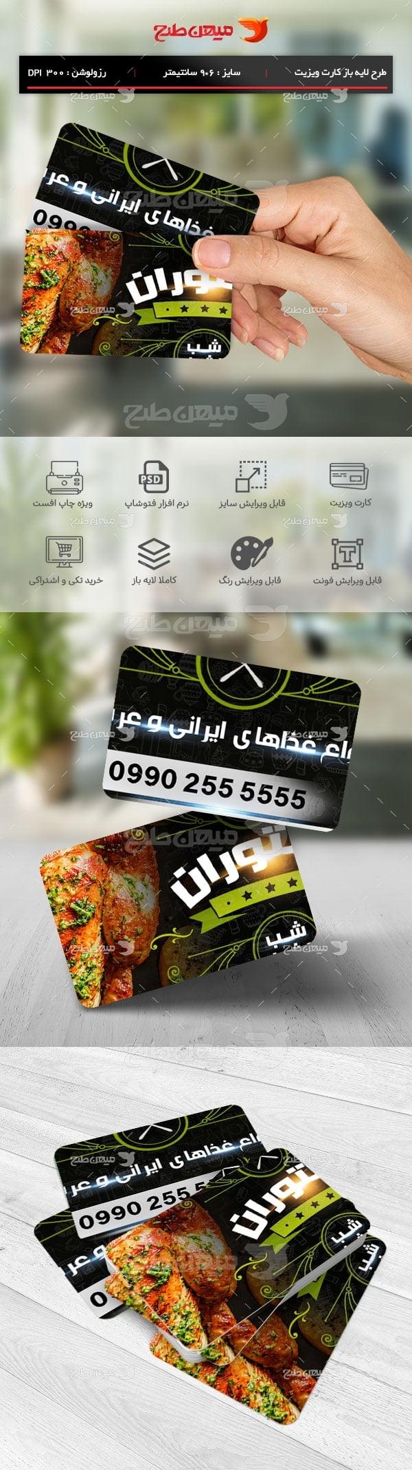 طرح لایه باز کارت ویزیت تبلیغاتی رستوران