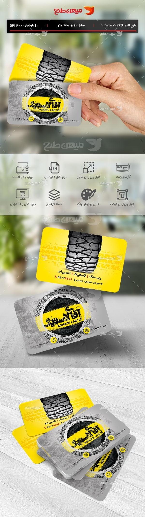 طرح لایه باز کارت ویزیت  لاستیک فروشی