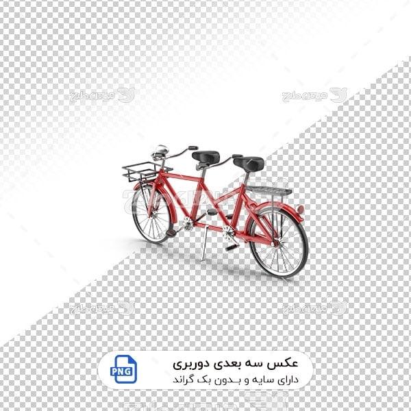 عکس برش خورده سه بعدی دوچرخه دونفره