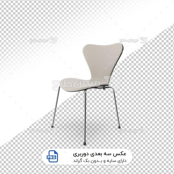 عکس برش خورده سه بعدی صندلی
