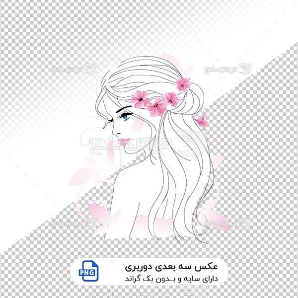عکس برش خورده سه بعدی تبلیغات آرایشگاه زنانه