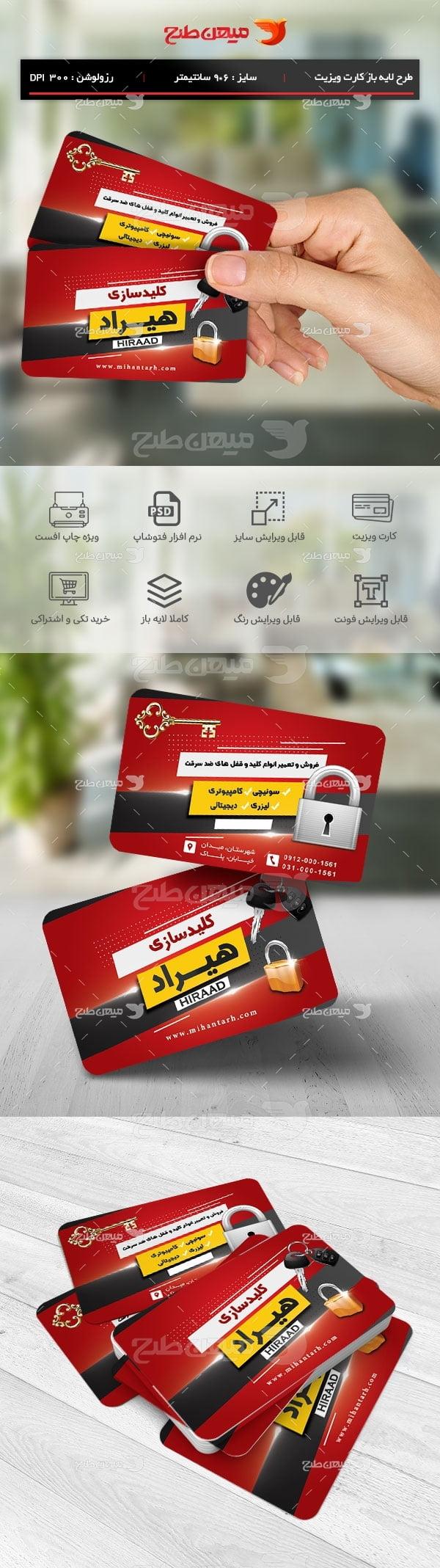 طرح لایه باز کارت ویزیت کلیدسازی