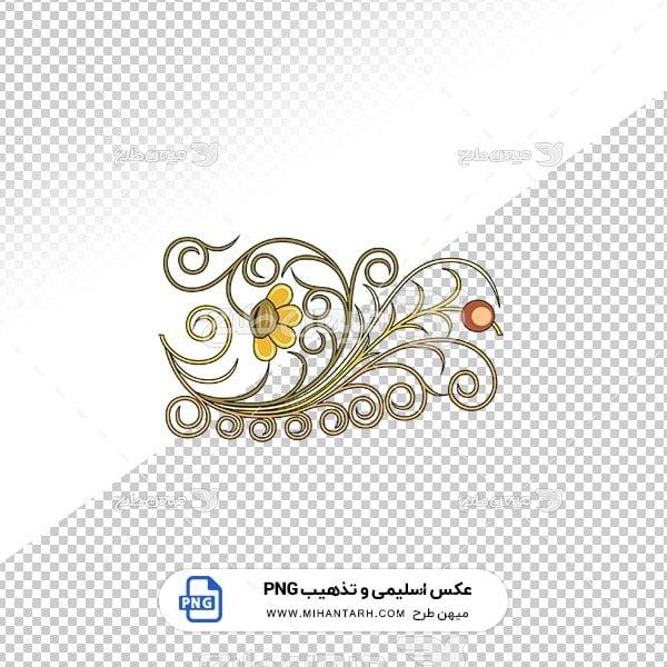 عکس برش خورده اسلیمی و تذهیب گل زرد