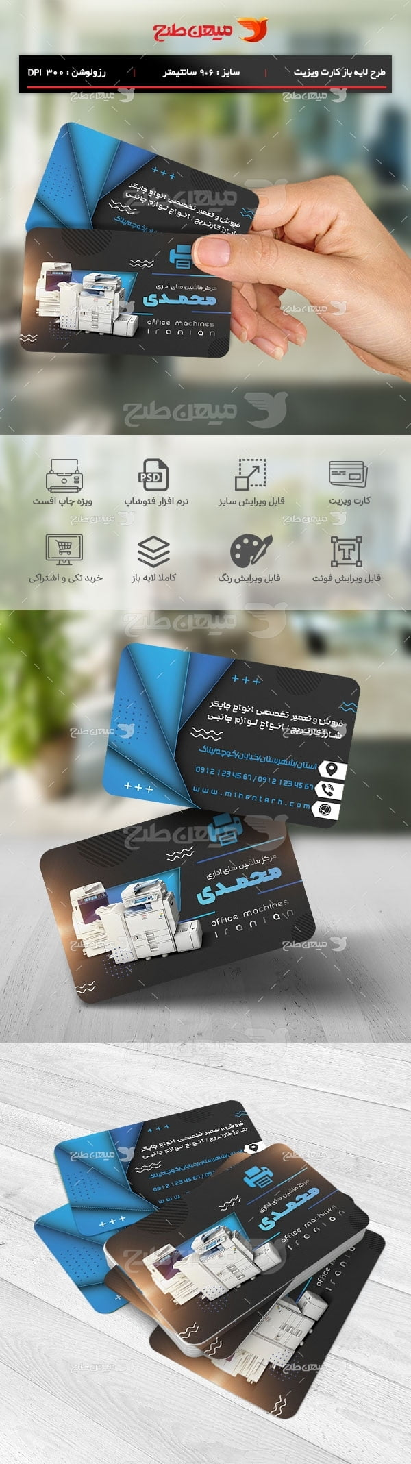 طرح لایه باز کارت ویزیت ماشین های اداری