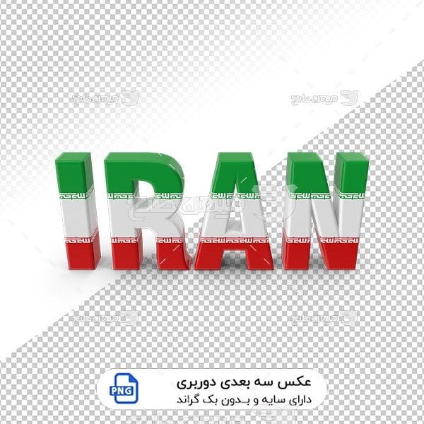 عکس برش خورده سه بعدی حرف لاتین ایران