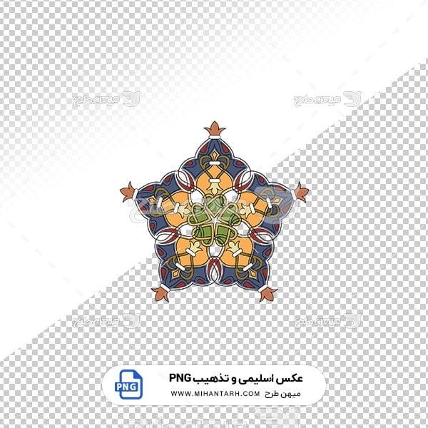 عکس برش خورده اسلیمی و تذهیب طرح پنج ضلعی