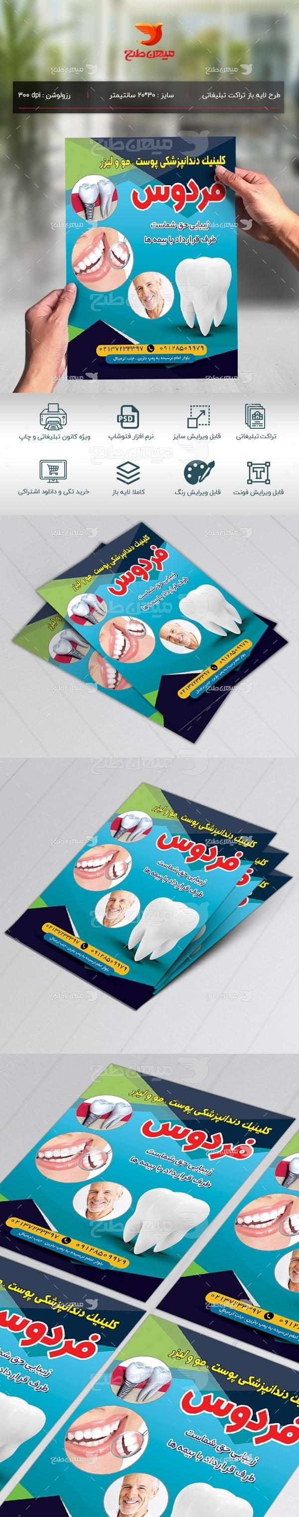 طرح لایه باز تراکت تبلیغاتی پزشکی پوست و مو فردوس