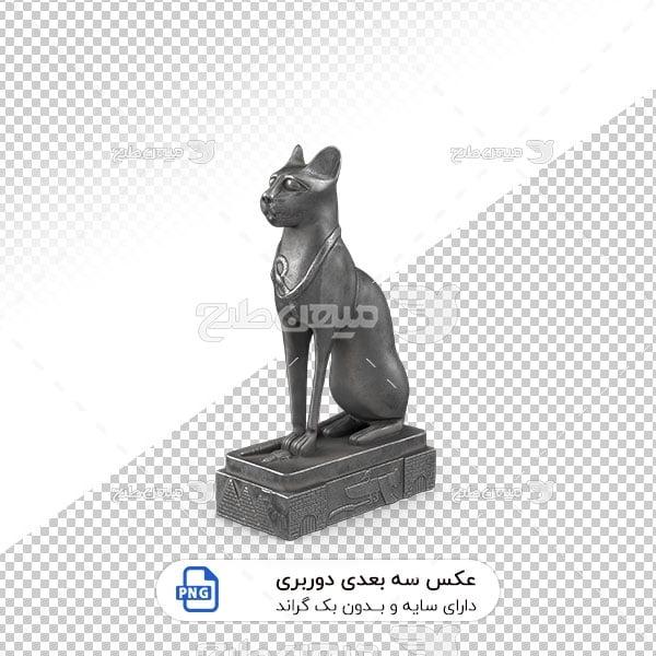 عکس برش خورده سه بعدی مجسمه گربه