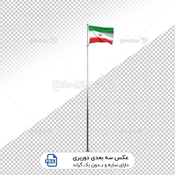 عکس برش خورده سه بعدی پرچم