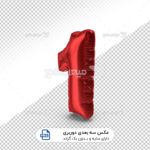 عکس برش خورده سه بعدی بادکنک شکل عدد یک قرمز