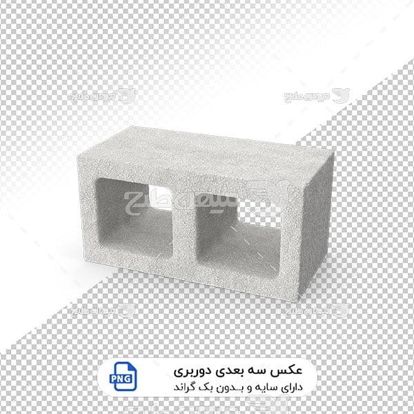 عکس برش خورده سه بعدی مصالح ساختمانی