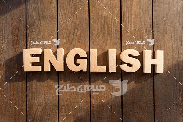 عکس حروف چوبی انگلیسی