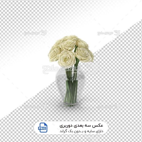 عکس برش خورده سه بعدی گل در گلدان