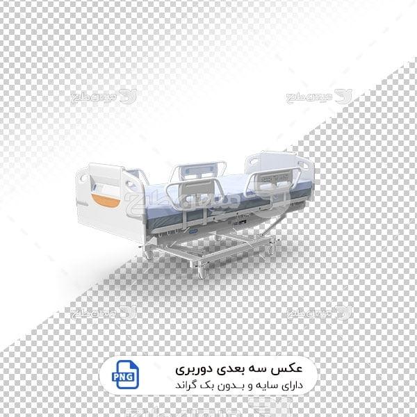 عکس برش خورده سه بعدی تخت بیمار