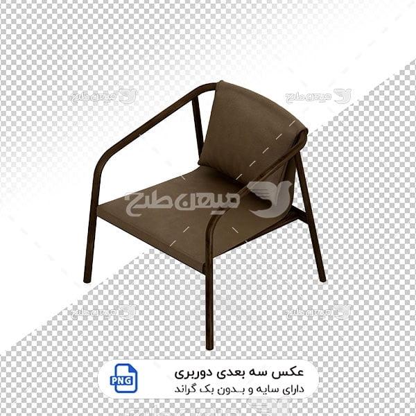عکس برش خورده سه بعدی صندلی  و مبل پذیرایی