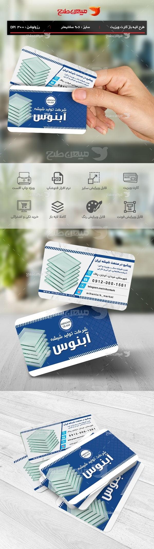 طرح لایه باز کارت ویزیت شرکت تولید شیشه آبنوس