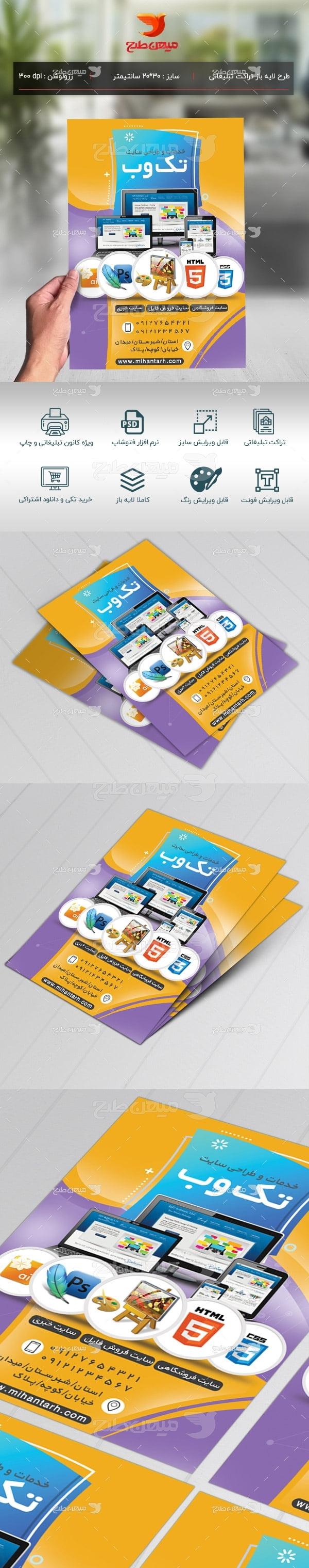 طرح لایه باز تراکت تبلیغاتی خدمات فروش هاست و اینترنت