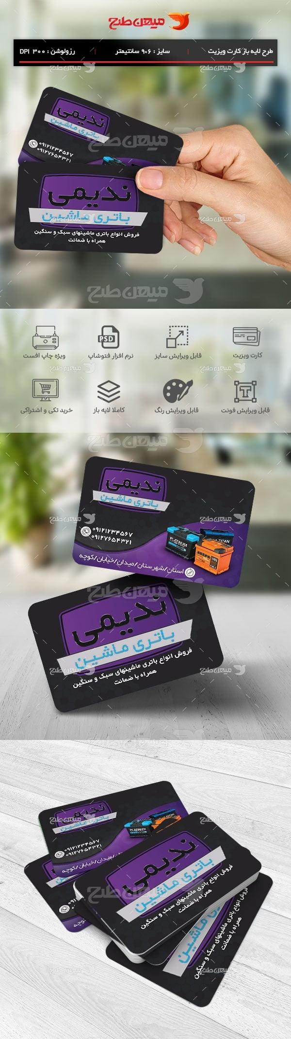 طرح لایه باز کارت ویزیت باتری فروشی