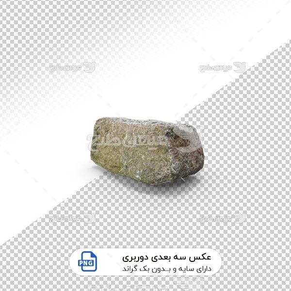 عکس برش خورده سه بعدی صخره